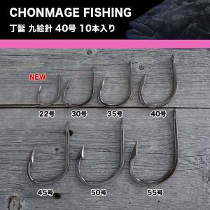 CHONMAGE FISHING 九絵針40号 お徳用10本入り 丁髷フィッシング クエ アラ 大物釣り 日本製 少量生産 新品|tsuriking