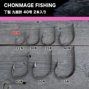 CHONMAGE FISHING 丁髷九絵針40号 2本入り 丁髷フィッシング クエ アラ 大物釣り 日本製 少量生産 新品|tsuriking