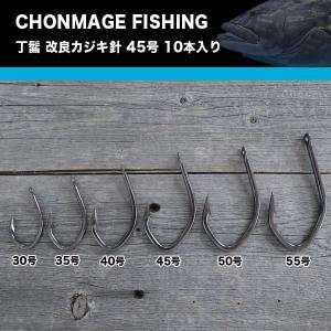 CHONMAGE FISHING 改良カジキ針(クエ)45号 10本入り 大物用釣り針 新品 tsuriking