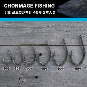 CHONMAGE FISHING 改良カジキ針(クエ)40号 お試し用 2本入 クエ アラ 大物釣り 丁髷フィッシング 新品 tsuriking