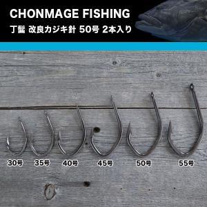 改良カジキ針(クエ)50号 2本入り クエ アラ 大物釣り CHONMAGE FISHING 日本製 少量生産 丁髷フィッシング 新品 tsuriking
