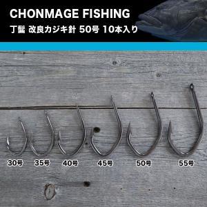 CHONMAGE FISHING 改良カジキ針(クエ)50号 10本入り 大物用釣り針 新品 tsuriking