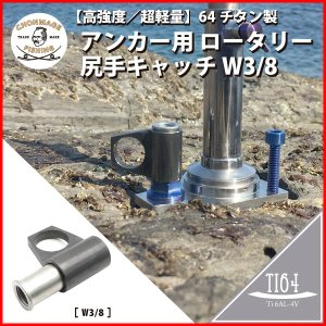 CHONMAGE FISHING 64チタン製 アンカー用 ロータリー 尻手キャッチ W3/8 底物便利用品 丁髷フィッシング 新品 tsuriking