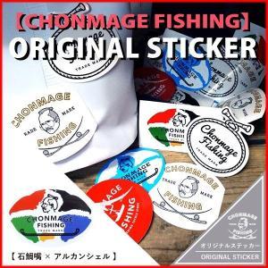 CHONMAGE FISHING オリジナルステッカー 石鯛×アルカンシェル/CF115SS 丁髷フィッシング 新品|tsuriking