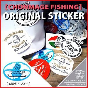 CHONMAGE FISHING ステッカー 石鯛×ブルー/CF116SS 丁髷フィッシング 新品|tsuriking