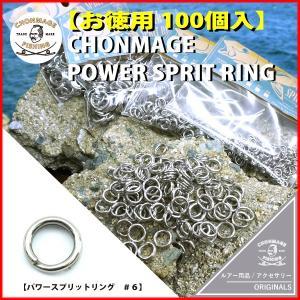 CHONMAGE FISHING パワースプリットリング #6 お徳用 100個入 丁髷フィッシング 新品|tsuriking