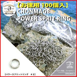 CHONMAGE FISHING パワースプリットリング #2 お徳用 100個入 丁髷フィッシング 新品|tsuriking