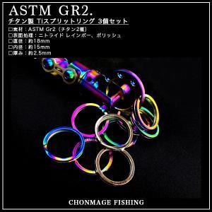 CHONMAGE FISHING チタン製 Ti スプリットリング 3個セット レインボー 新品|tsuriking