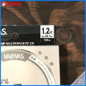 バリバス アバニ シーバスマックスパワー PE X8 150m 1.2号 PEライン 新品|tsuriking