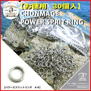 CHONMAGE FISHING パワースプリットリング #4 30個入 青物 シーバス用 新品|tsuriking