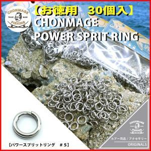 パワースプリットリング #5 30個入 CHONMAGE FISHING 大型魚 青物用 新品|tsuriking