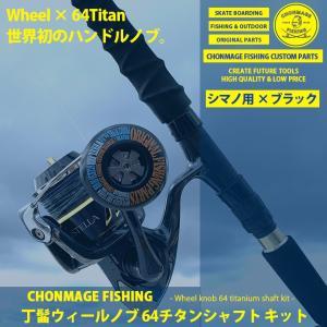 CHONMAGE FISHING 丁髷ウィ−ル ノブ 64チタンシャフト キット ブラック シマノ用  リールカスタムパーツ 新品|tsuriking