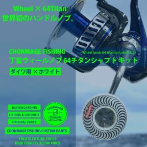 CHONMAGE FISHING 丁髷ウィ−ルノブ 64チタンシャフト キット ホワイト ダイワ用 リールカスタムパーツ ノブ 新品|tsuriking