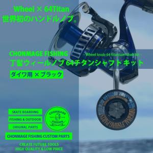 CHONMAGE FISHING 丁髷ウィ−ルノブ 64チタンシャフト キット ブラック ダイワ用 リールカスタムパーツ ハンドルノブ 新品|tsuriking