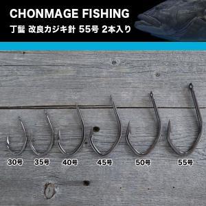 CHONMAGE FISHING 改良カジキ針 (クエ) 55号 2本入り クエ アラ 大物釣り 日本製 少量生産 丁髷フィッシング 新品 tsuriking