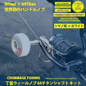 CHONMAGE FISHING 丁髷ウィ−ルノブ 64チタンシャフト キット ホワイト シマノ用  リールカスタムハンドル ノブ 新品|tsuriking
