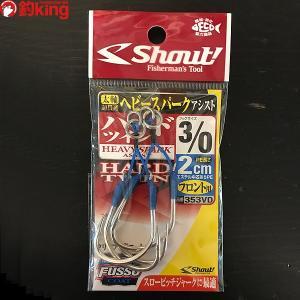 シャウト ヘビースパーク ハードツイン2 3/0 ジギング フック 針 新品|tsuriking