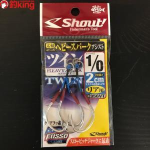 シャウト ヘビースパーク ツイン2cm 1/0 スロージギング用 フック リアフック 新品|tsuriking