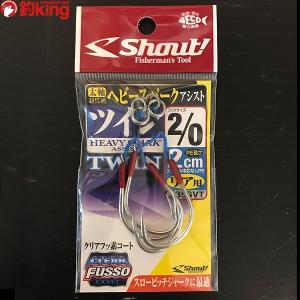 シャウト ヘビースパーク ツイン 2cm 2/0 スロージギング フック ジグ 針 新品|tsuriking