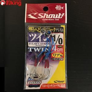 シャウト ヘビースパーク ツイン 4cm 1/0 スロージギング フック 針 ジグ 新品|tsuriking