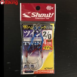 シャウト ヘビースパーク ツイン 4cm 2/0 スロージギング ジグ フック 針 新品|tsuriking