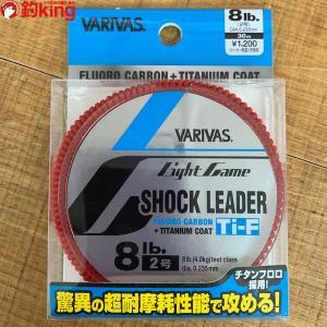 バリバス ライトゲーム ショックリーダーTi フロロカーボン 8lb 2号 アジング メバリング チタンフロロ 新品|tsuriking
