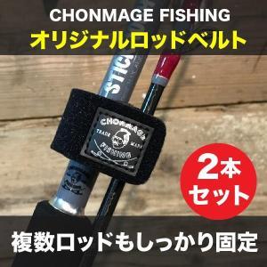 ロッドベルト 2本セット シマノ ダイワ 伸縮性抜群 ロッド ベルト 石鯛竿 クエ竿 4本継もしっかり固定 クロロプレン素材使用 CHONMAGE FISHINGの画像
