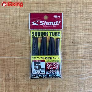 新品 シャウト シュリンクチューブ ブラック 427ST 5mm ジギング プラッキング|tsuriking