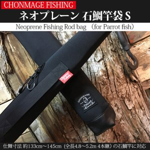 CHONMAGE FISHING ネオプレーン 石鯛竿袋 Sサイズ 石鯛 クエ 釣り ロッド 竿 収納 運搬 保護 フィッシング 新品|tsuriking