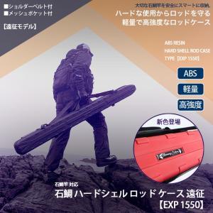 石鯛ハードシェルロッドケース 遠征 EXP1550 ハードロッドケース 石鯛 アラ竿 磯竿 ショルダーベルト付き 新品|tsuriking
