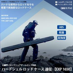 ハードシェルロッドケース 遠征 EXP 1650 ハードロッドケース ルアー ロッド プラッキングロッド ショアジギングロッド 新品|tsuriking