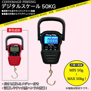 CHONMAGE FISHING デジタルスケール 50kg 簡易計測メジャー付き フィッシングスケ...