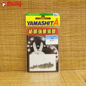 ヤマシタ LP ステンレスクリップ B3S LSKB3S 36個入 ワイヤー結束 石鯛 新品|tsuriking