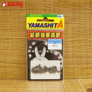 ヤマシタ LP ステンレスクリップ BS LSKBS 36個入 ワイヤー結束 石鯛 クエ 新品|tsuriking