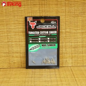 ジャッカル JKタングステンカスタムネイルシンカー 1/96oz (0.3g) 新品|tsuriking