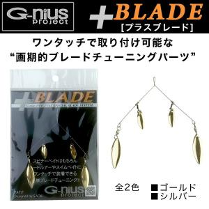 ジーニアスプロジェクト +BLADE (プラスブレード) ゴールド 新品|tsuriking