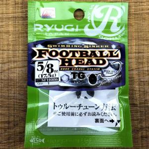 RYUGI フットボールヘッド TG 17.5g 5/8 バス フットボールヘッド 新品 tsuriking