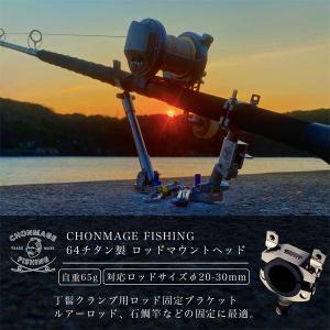 CHONMAGE FISHING 専用 ロッドマウントヘッド 竿受け用パーツ 64チタンパーツ 石鯛 クエ アラ 釣り用品 カスタムパーツ フィッシング  新品 tsuriking
