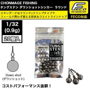 CHONMAGE FISHING ダウンショットシンカー ラウンド 1/32oz 20個入り  ブラックバス バス釣り フィッシング アウトドア tsuriking