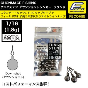 CHONMAGE FISHING ダウンショットシンカー ラウンド 1/16oz 20個入り  ブラックバス バス釣り フィッシング アウトドア tsuriking