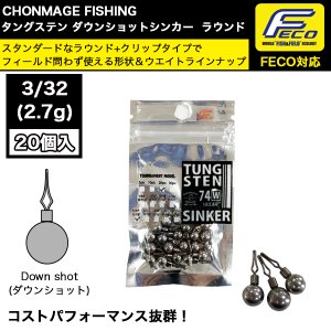 CHONMAGE FISHING ダウンショットシンカー ラウンド 3/32oz 20個入り  ブラックバス バス釣り フィッシング アウトドア tsuriking