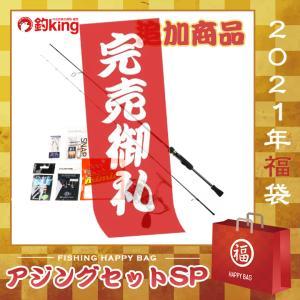 2021 アジング 福袋 SP アジング用 ロッド リール ケース 仕掛け バッグ 付きの完璧スターターキット! tsuriking