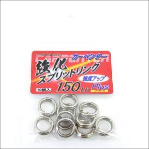 カーペンター スプリットリングプラス 200LB 10個 青物 ルアーフィッシング ヒラマサ スプリットリング 新品|tsuriking