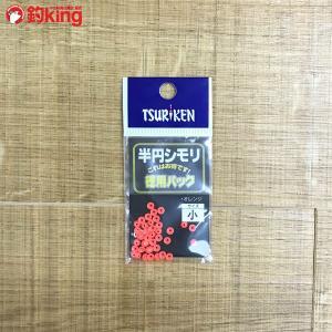 徳用 半円シモリ 小  オレンジ 新品 tsuriking