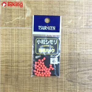 釣研 小粒しモリ 徳用パック オレンジ 中 新品 tsuriking