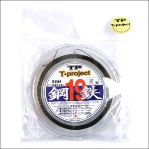 新品 Tプロ 鋼鉄ワイヤー19 36番 30m SW19-36|tsuriking