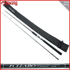 FCLLABO UC 85Pro /G329L 美品 ロッド|tsuriking