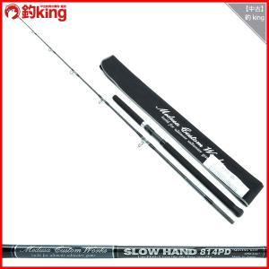 MCワークス スローハンド SH814PD スペシャルモデル/G345LL 極上美品 ロッド|tsuriking