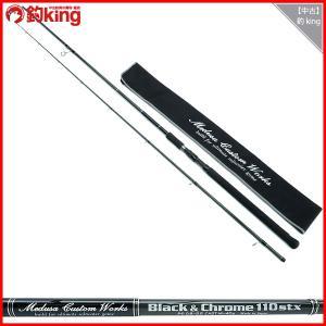 MCワークス ブラック&クローム 110STX/G346LL 美品 ロッド|tsuriking