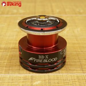 シマノ  夢屋 BB-X ファイアブラッド C3000DAスプール/ W254M 極上美品 SHIMANO カスタム スプール スピニングリール レバーブレーキ|tsuriking